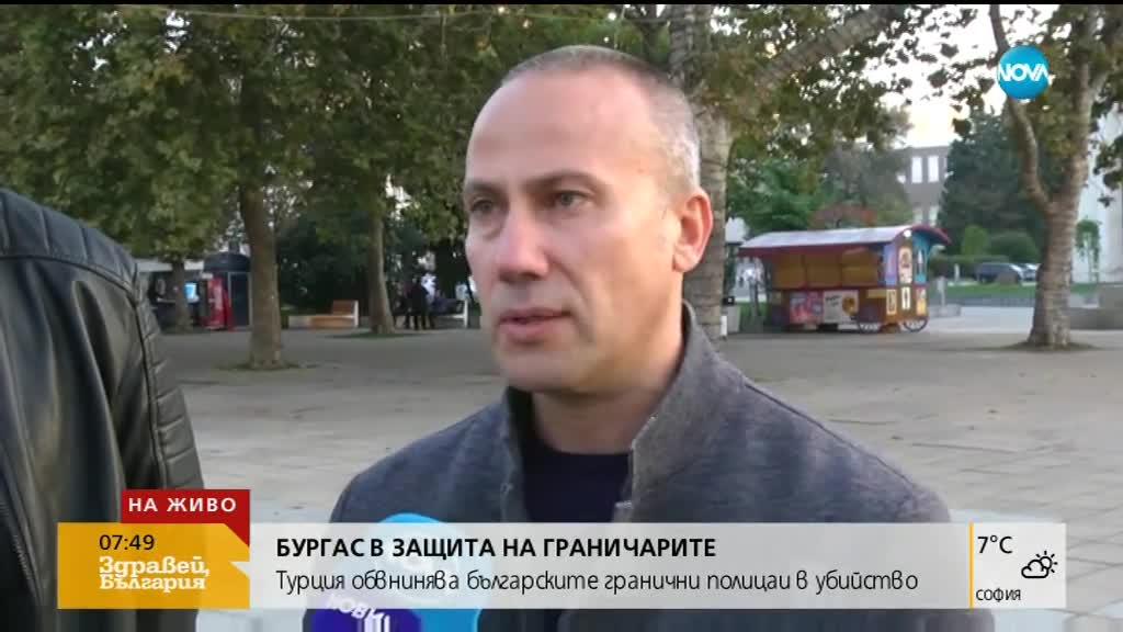 Турция обвнинява българските гранични полицаи в убийство
