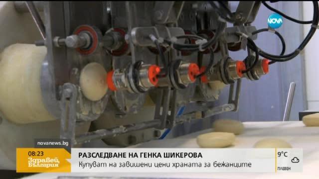 Генка Шикерова: Парите ни не се харчат рационално