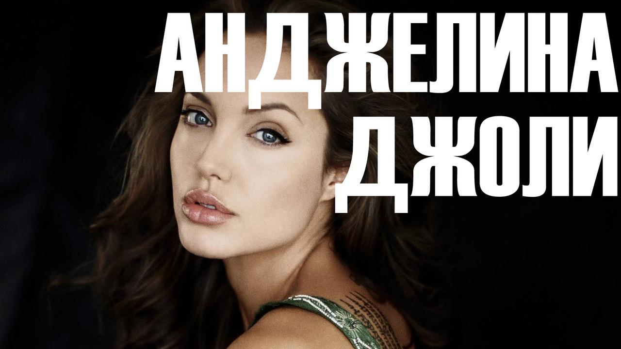 Анджелина Джоли - харизматична и неповторима!