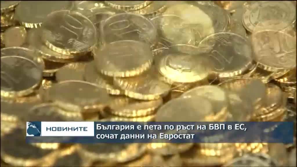 България е пета по ръст на БВП в ЕС, сочат данни на Евростат
