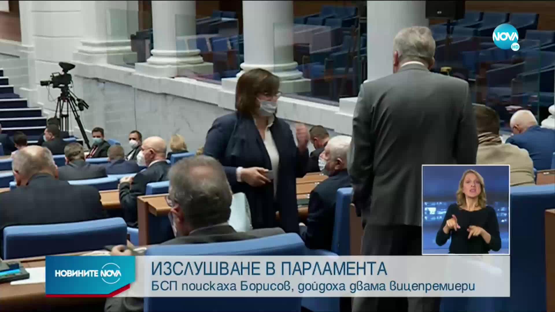 Депутатите в спор кого да изслушат за ветото на България за Северна Македония