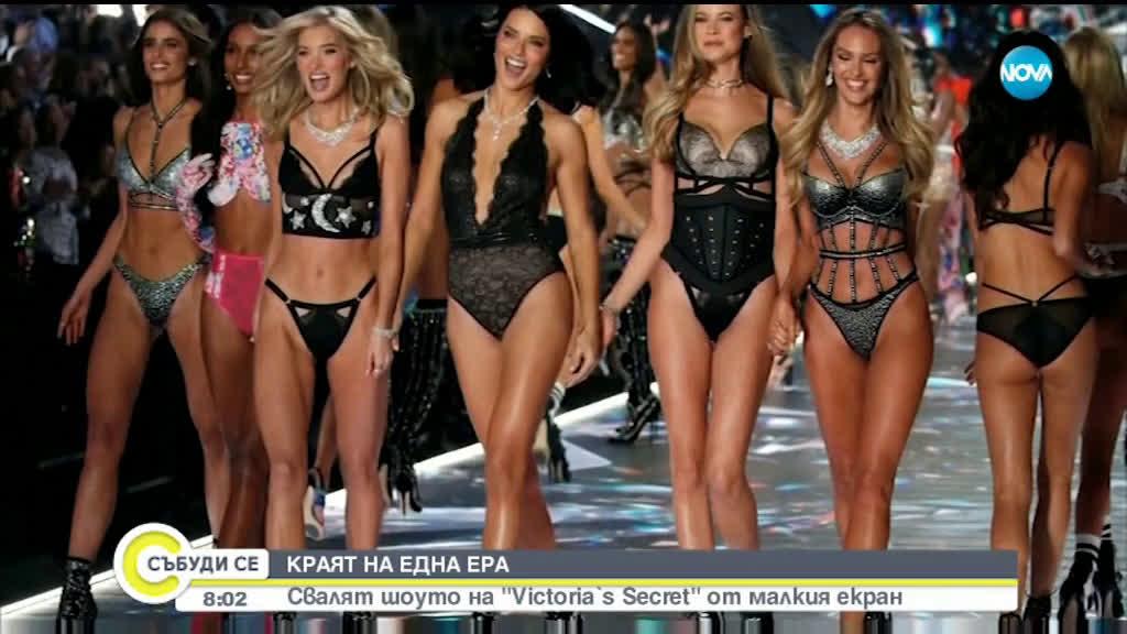 """КРАЯТ НА ЕДНА ЕРА: Свалят шоуто на \""""Victoria`s Secret\"""" от малкия екран"""