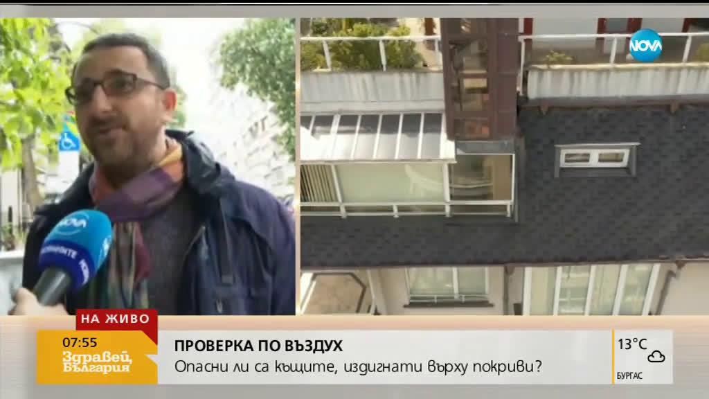 Опасни ли са къщите, построени незаконно върху покриви?