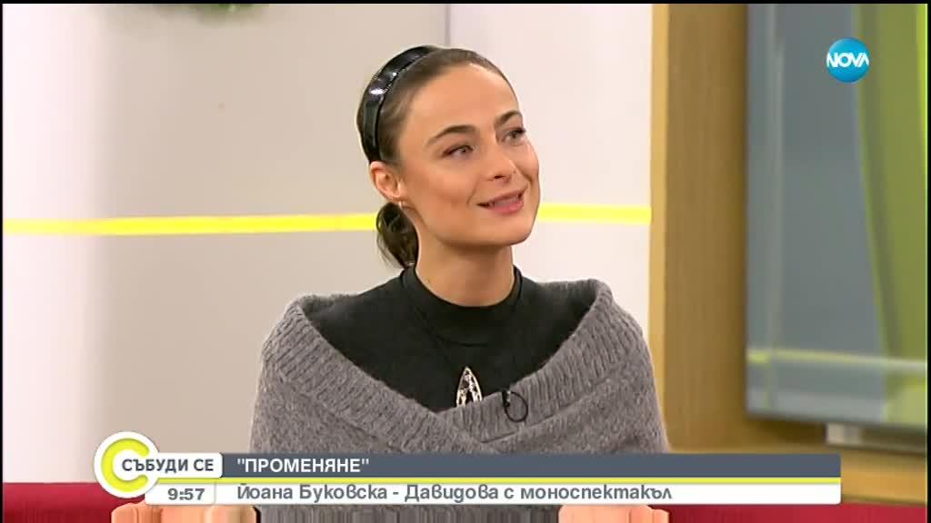 Йоана Буковска-Давидова с първи моноспектакъл