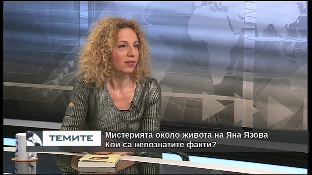 """""""ИЗВЪН РЕДОВЕТЕ"""" - Романът на Яна Язова"""