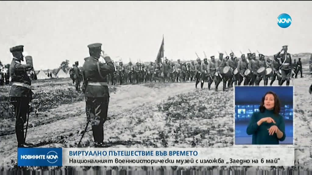 Националният военноисторически музей представя нова виртуална изложба за 6 май