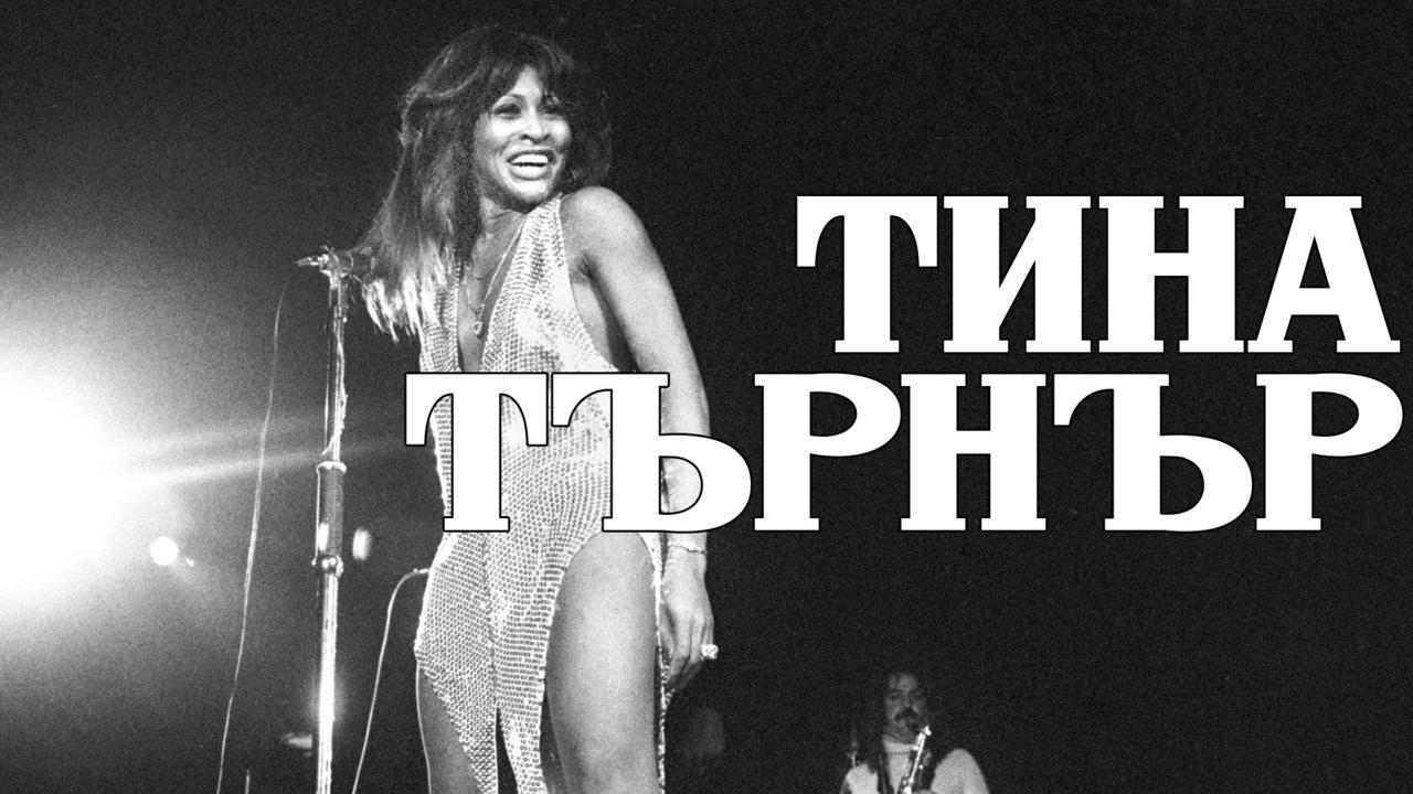 Голямата музикална легенда Тина Търнър