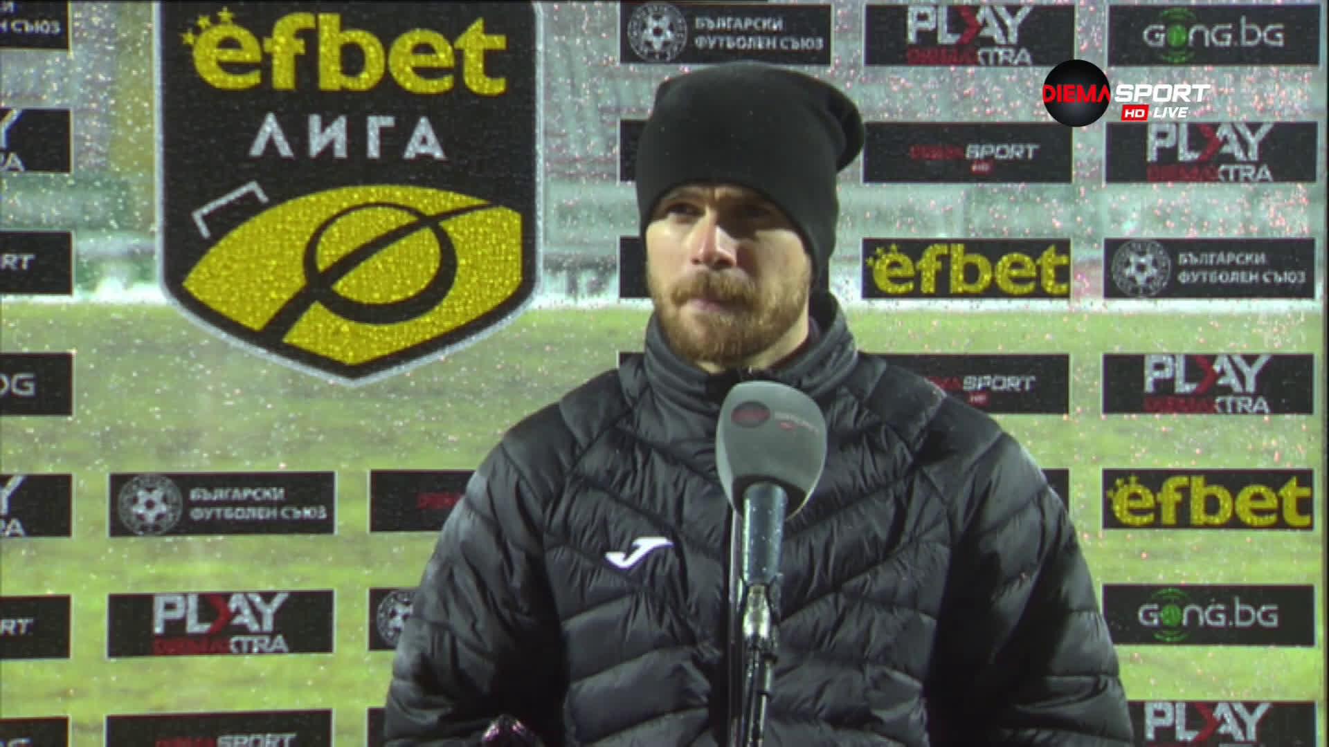 Радослав Кирилов: Беше тежко за игра, но 3-те точки бяха най-важни