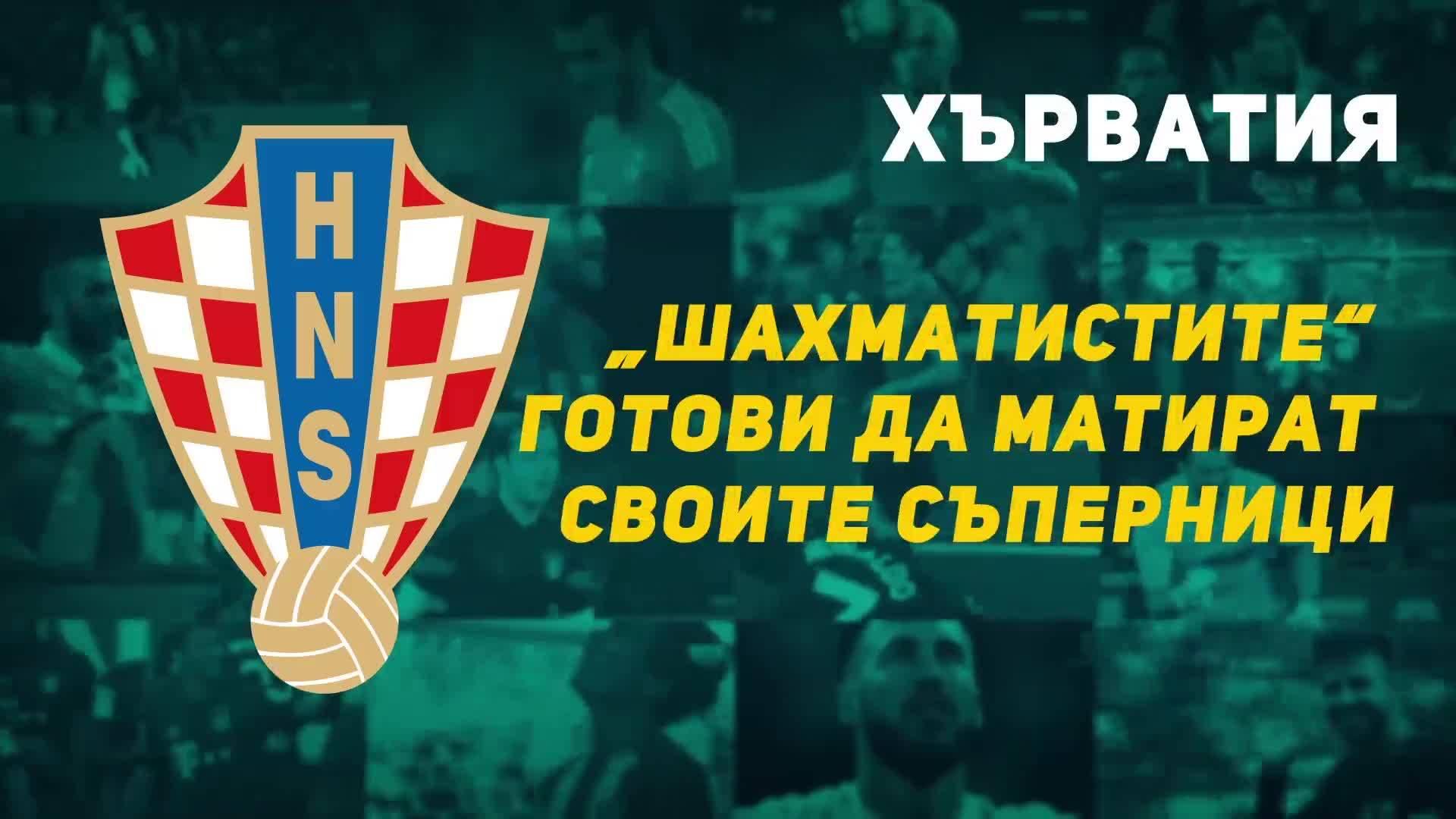 Хърватия - Шахматистите готови да матират своите съперници