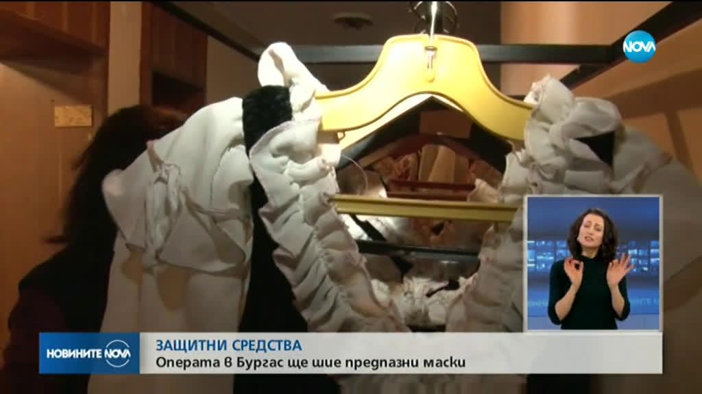 Служители на държавната опера в Бургас шият маски срещу коронавируса