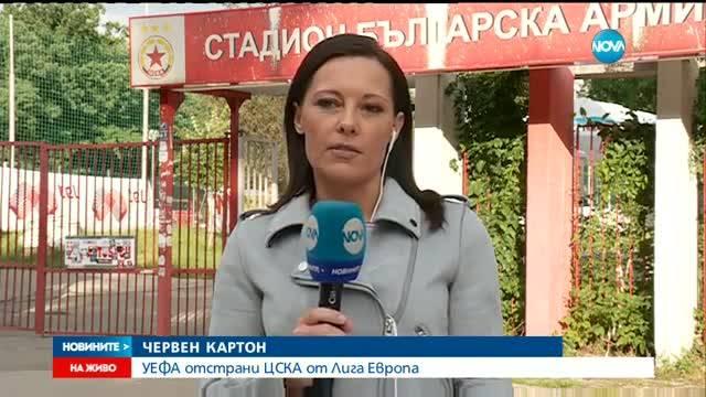 Хронология на скандала с ЦСКА и неучастието в Лига Европа