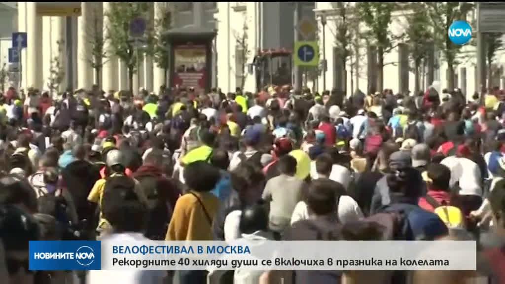Рекордните 40 хиляди души се включиха в пролетния велофестивал в Москва