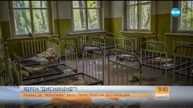 Чернобил - все по-популярна туристическа дестинация