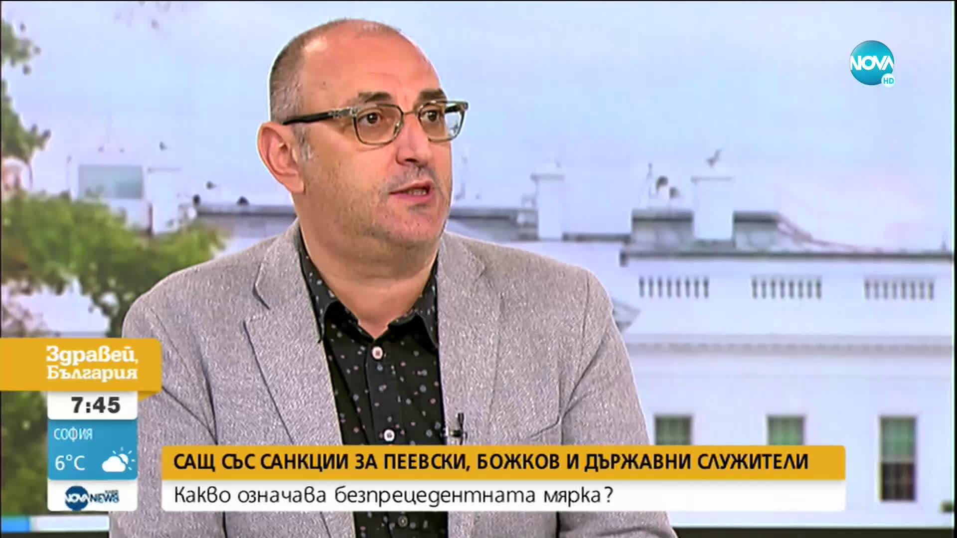 Керемедчиев: Със санкциите САЩ намекна, че корупцията у нас излиза от контрол