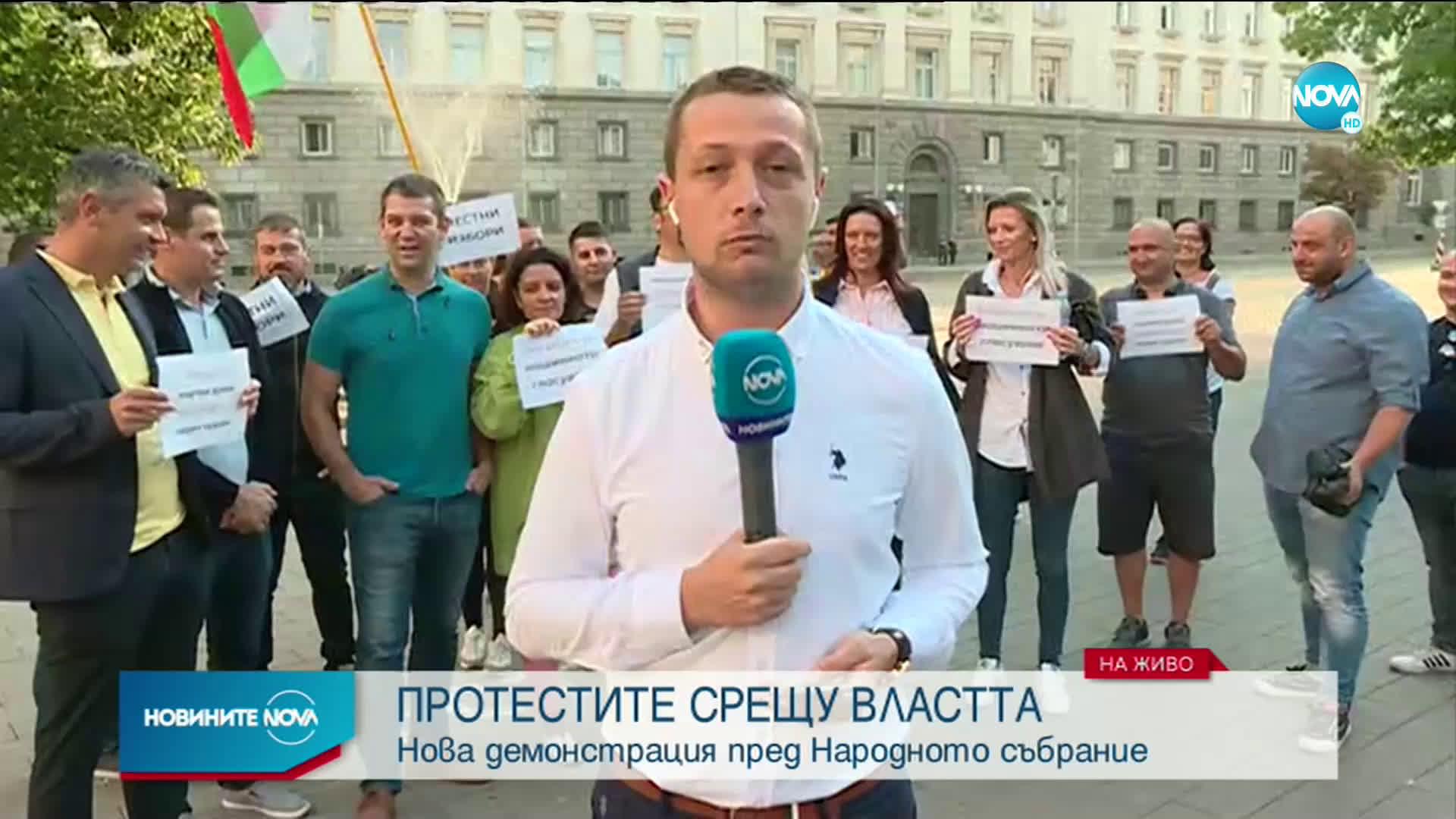 Протест в София с искания за машинно гласуване