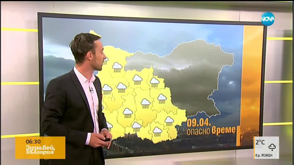 Прогноза за времето (09.04.19 - сутрешна)