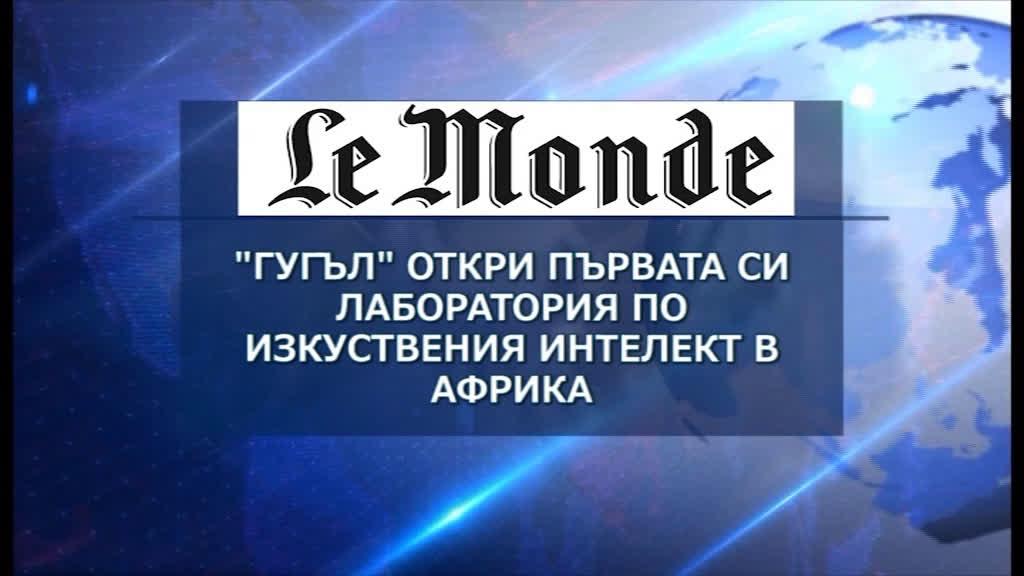 Преглед на международния печат - 14.04.2019