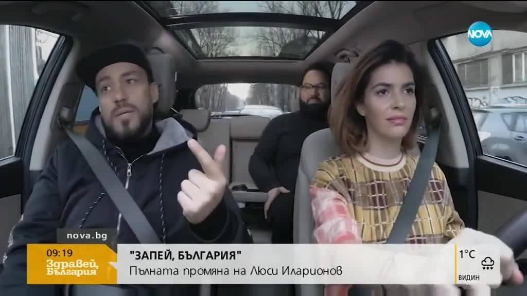 """""""ЗАПЕЙ, БЪЛГАРИЯ"""": Пълната промяна на Люси Иларионов"""