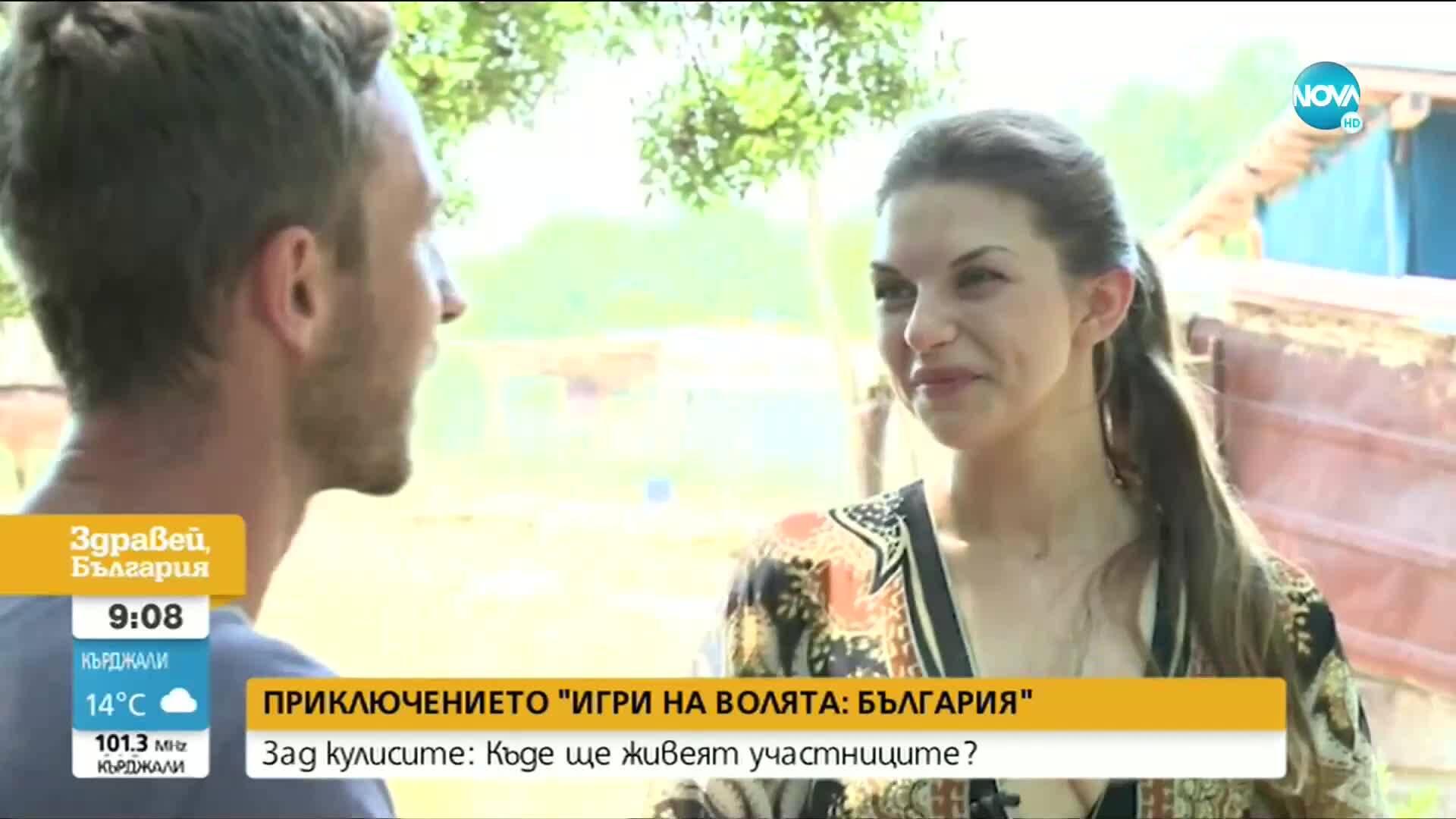 """Приключението """"Игри на волята: България"""""""