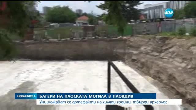 Багери рушат могила на над 5000 години в Пловдив