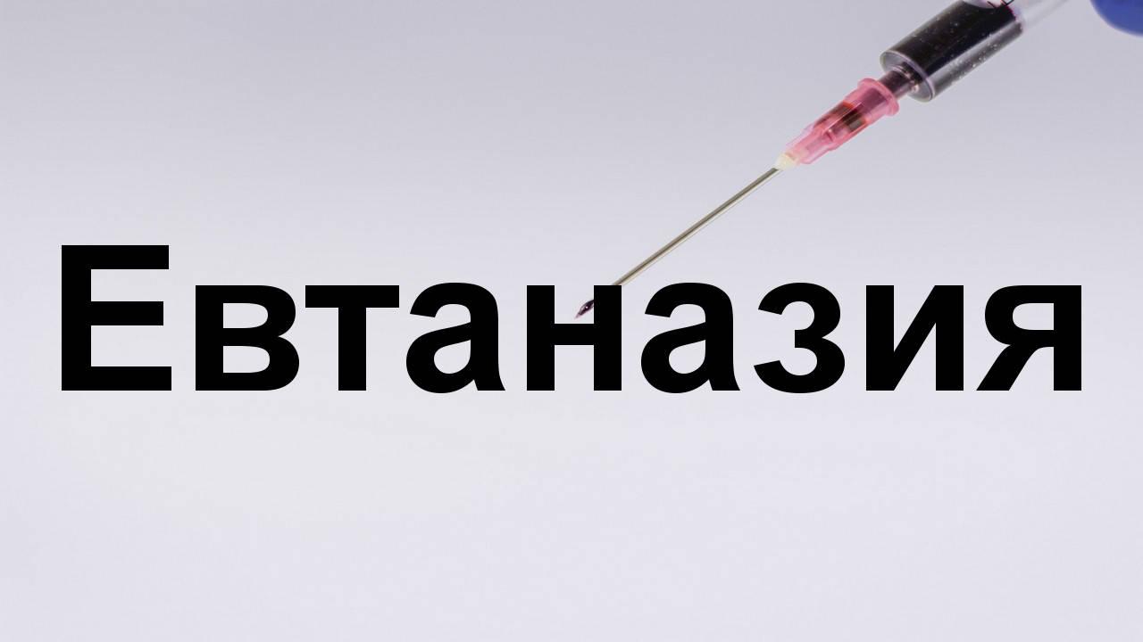 Трябва ли да се узакони евтаназията в България?
