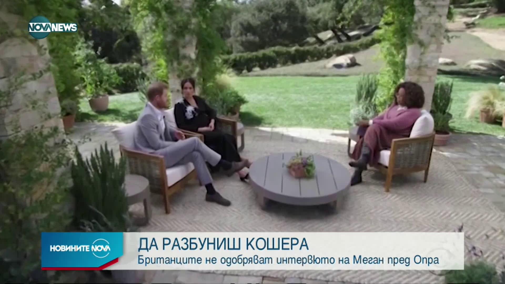 Британците не одобряват интервюто на Меган Маркъл пред Опра