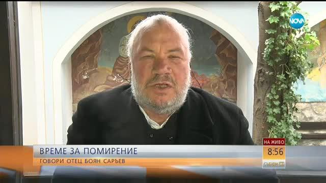 Отец Боян Саръев: Обществото ни все повече се отдалечава от Бога