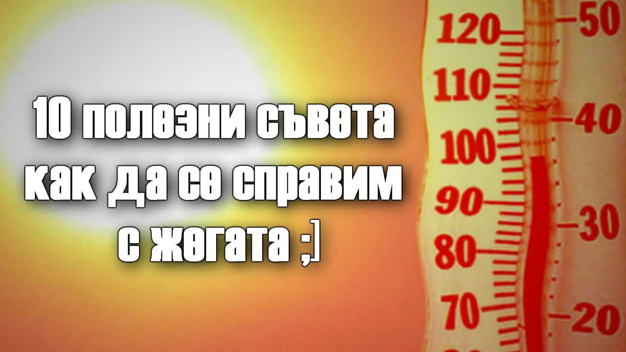10 полезни съвета как да се справим с жегата