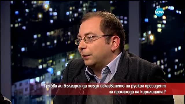 Трябва ли България да осъди изказването на руския президент за произхода на кирилицата?