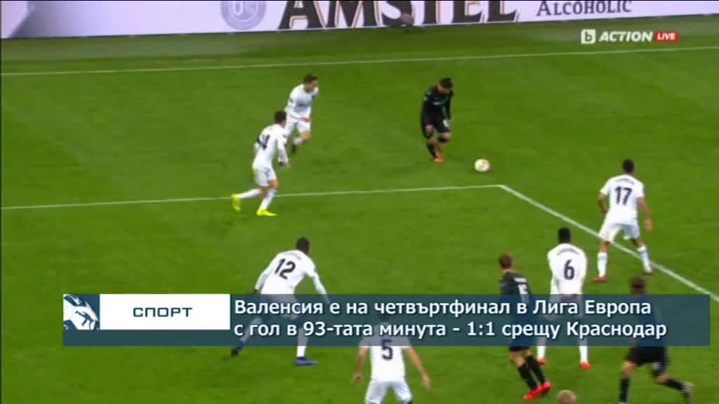 Валенсия се класира за четвъртфиналите в Лига Европа с гол в 93-тата минута - 1:1 срещу Краснодар