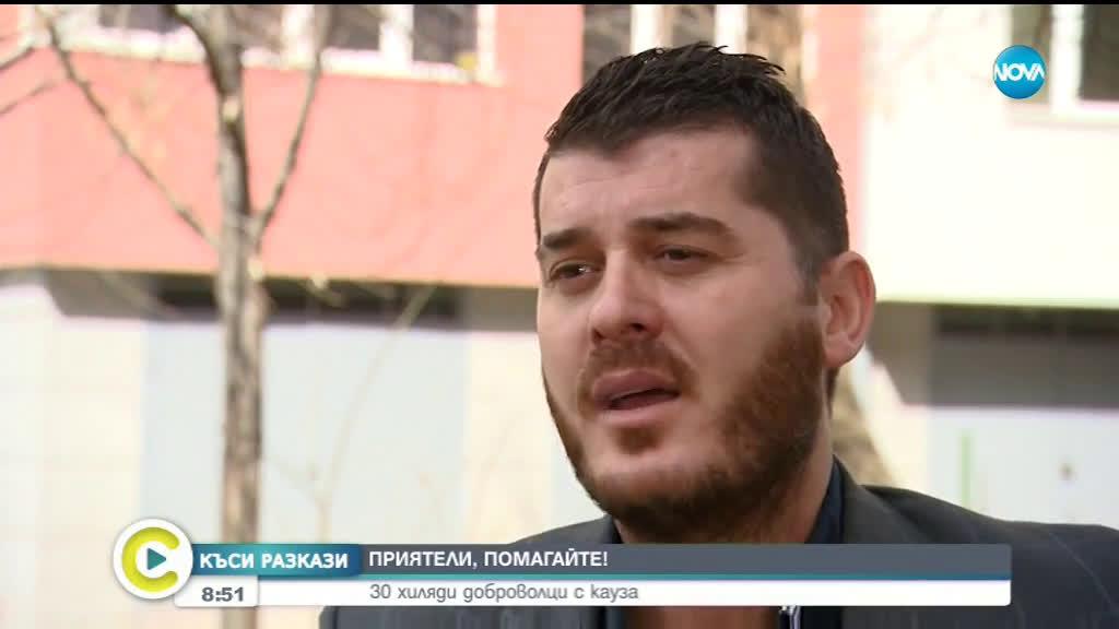 """""""Къси разкази"""": Как един албанец създава голяма благотворителна организация у нас?"""