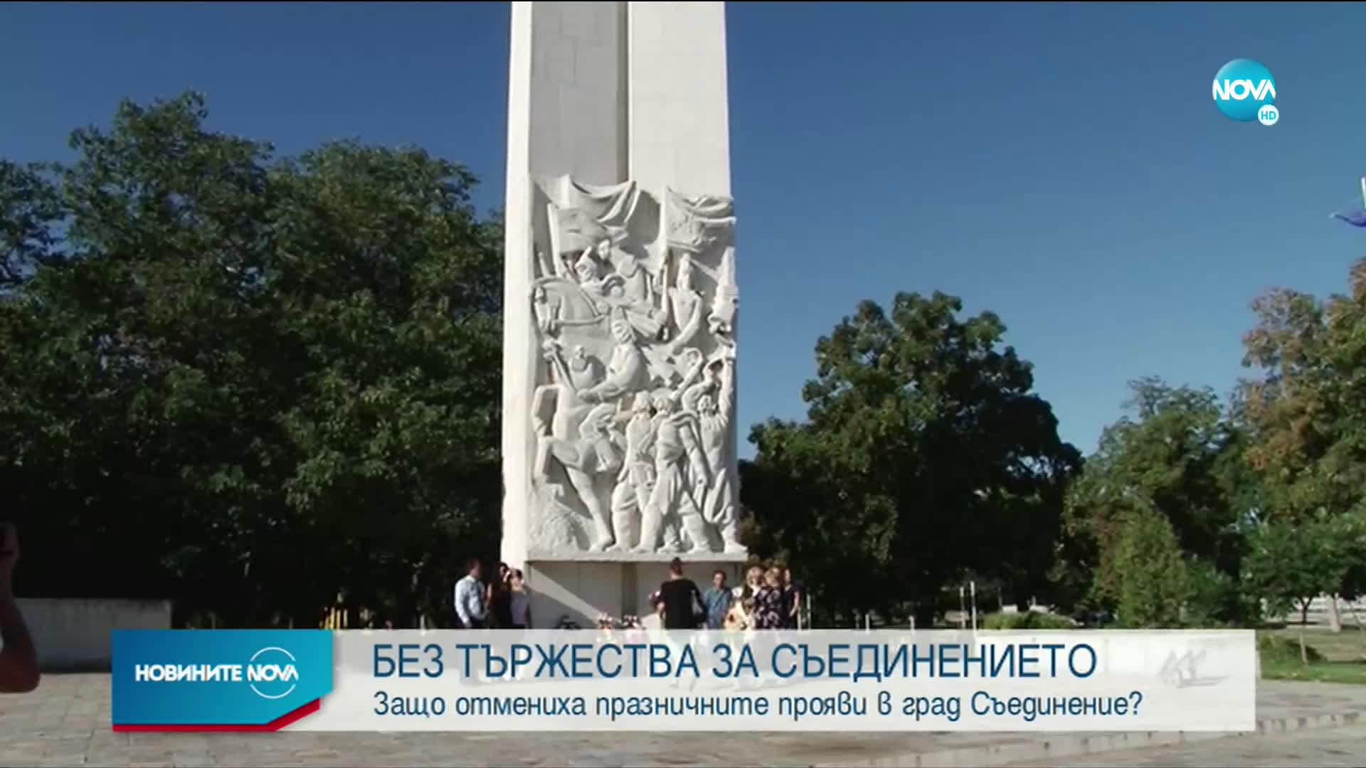 Отмениха честването на 6 септември в град СъединениеОтмениха тържествата на 6 септември в град Съеди