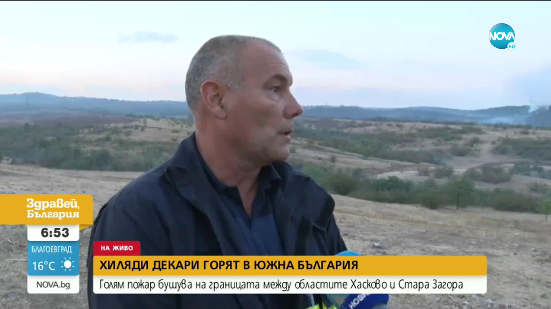 Продължава борбата с огнената стихия в района на Стара Загора и Хасково