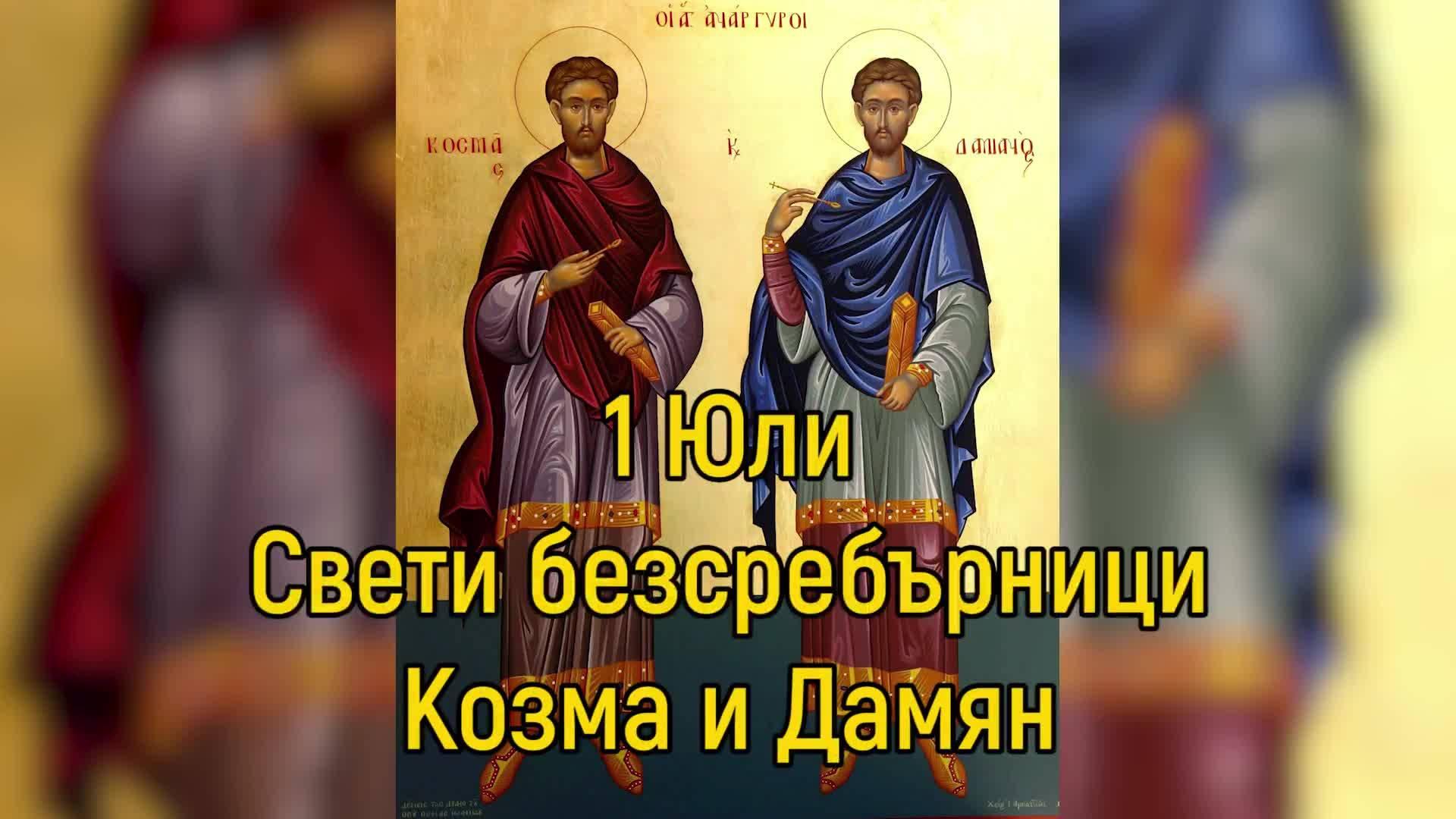 1 Юли - Свети безсребърници Козма и Дамян