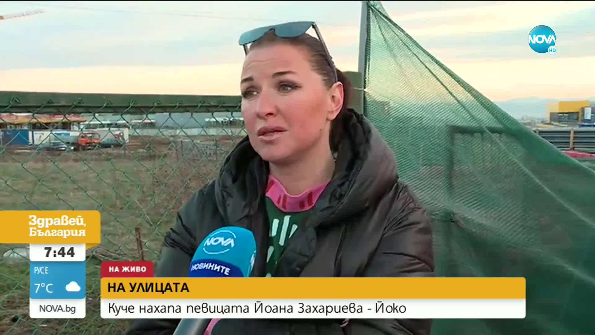 НА УЛИЦАТА: Куче нахапа певицата Йона Захариева - Йоко
