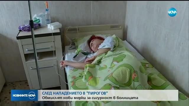 """Нападателят на медсестрата в """"Пирогов"""" вероятно се е самоубил"""
