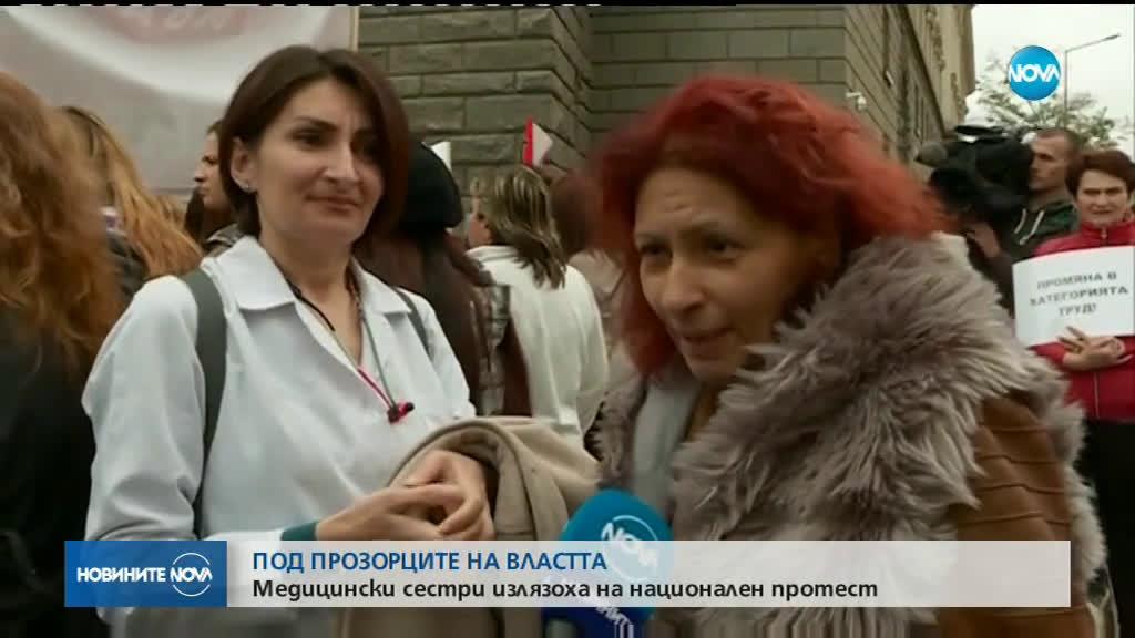 Медицински сестри от цялата страна на протест пред МС