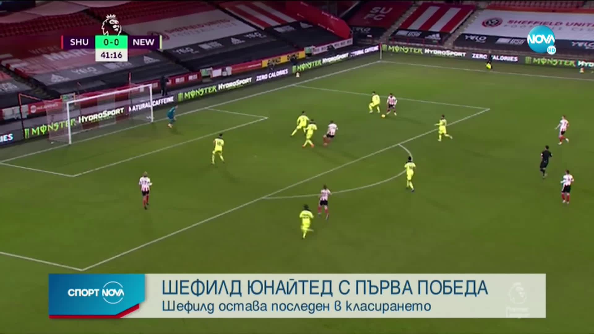 Спортни новини (12.01.2021 - късна емисия)