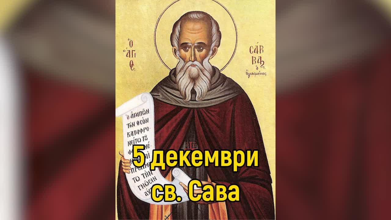 5 декември - Свети Сава
