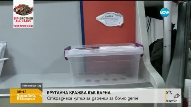 Откраднаха кутия с дарения за болно дете
