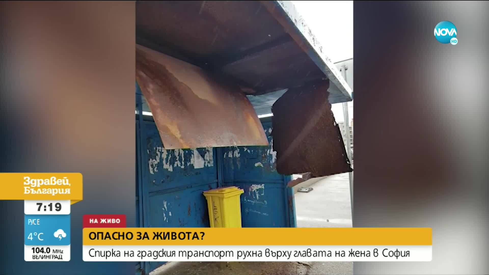 """ОТ """"МОЯТА НОВИНА"""": Спирка рухна върху главата на жена в София"""