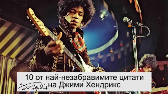 Музиката е моята религия (Джими Хендрикс)
