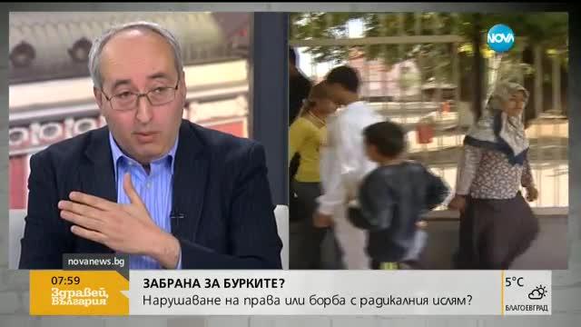 Трябва ли да се забранят бурките в България?