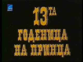 13-та Годеница На Принца 1987 Бг Аудио Целият Филм Версия Б Tv Rip Бнт Свят