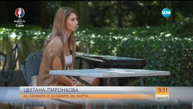 Пиронкова: Изпитах истинско щастие, когато победих Радванска