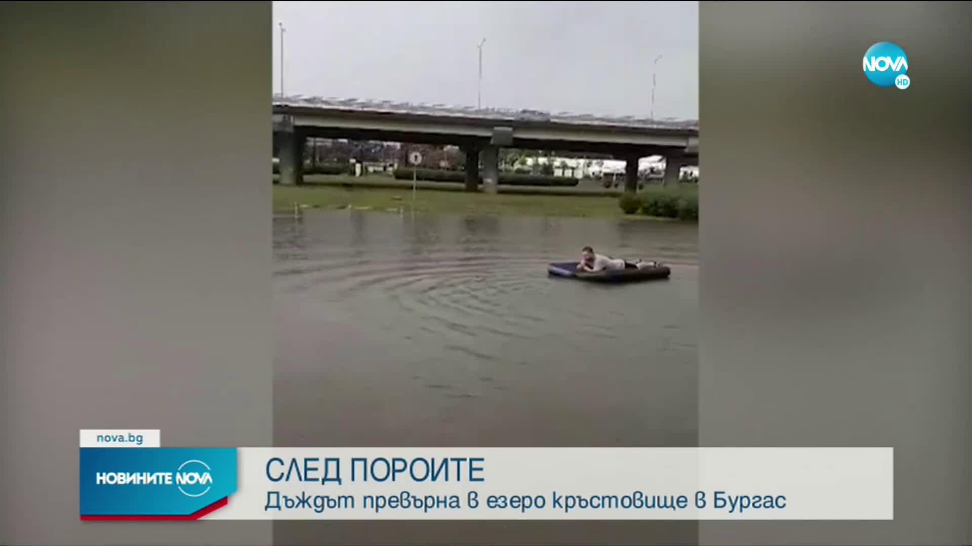 Проливен дъжд блокира части от Бургас