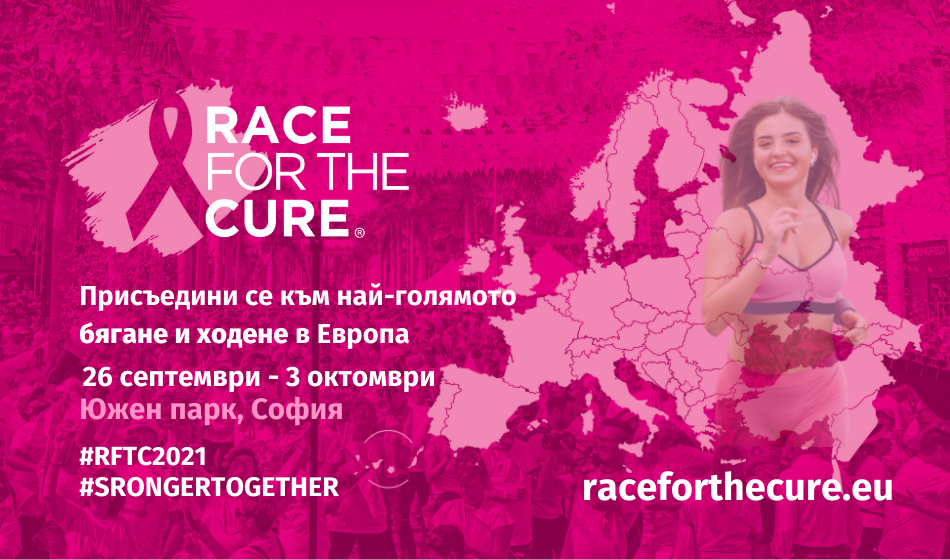 Race for the Cure Bulgaria 2021: Pink Week Edition