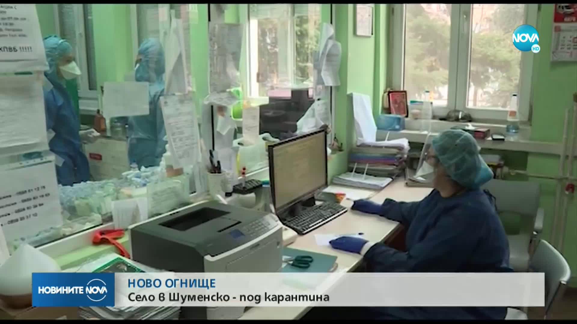 Започва масово тестването на жителите на село Изгрев
