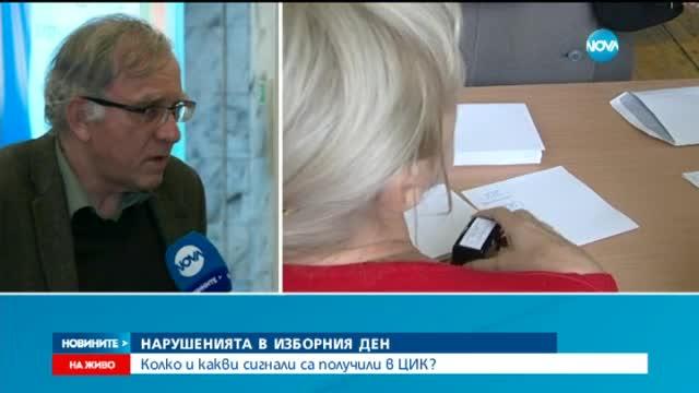 ЦИК: Трябва да се дават всички бюлетини – и за референдума