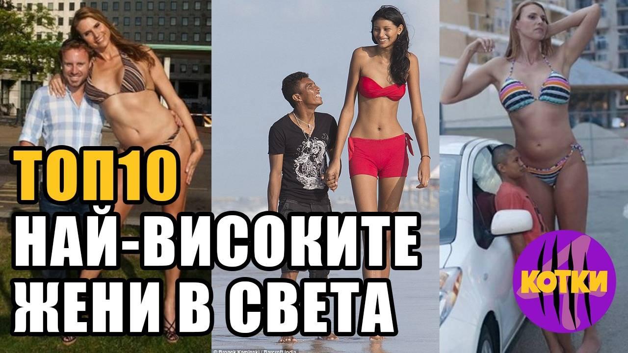 Топ 10 Най-високите жени в света